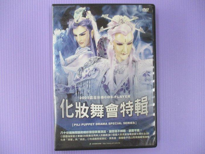 【大謙】《 2005霹靂新春cos-player化裝舞會特輯 》 台灣正版二手DVD