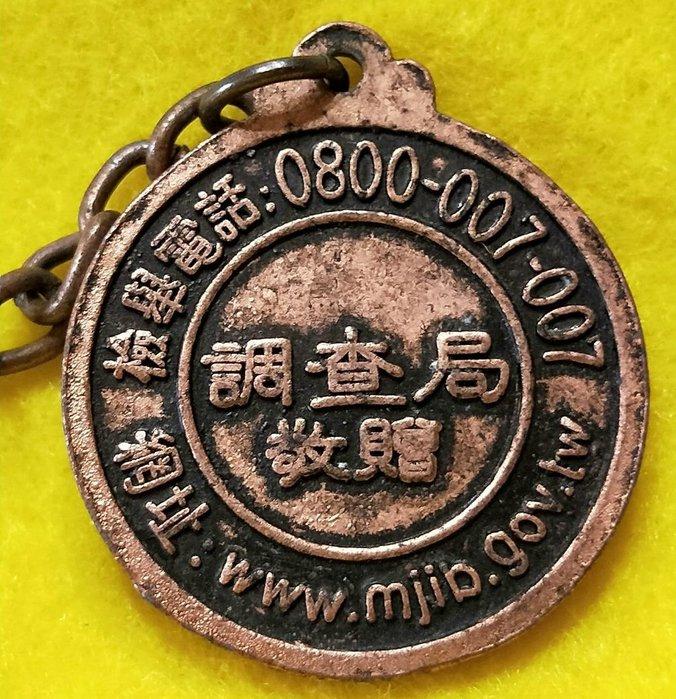 調查局敬贈鑰匙圈