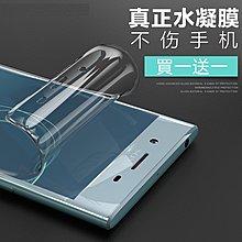 【買一送一】水凝膜 Sony X XP XZs 保護膜 XZ Premium 螢幕保護貼 全屏覆蓋 滿版全透明 高清軟膜
