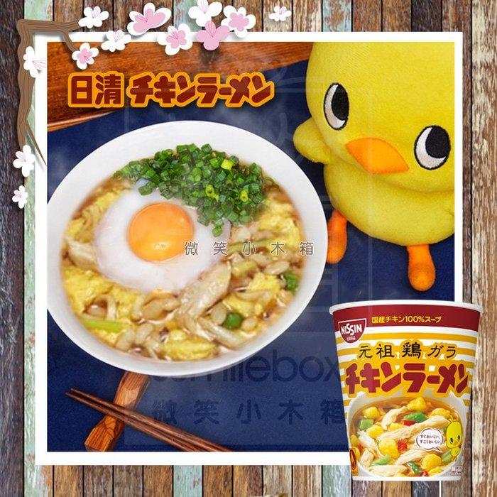 微笑小木箱 『現貨』日清 JAPAN泡麵 元祖雞  豚骨叉燒杯麵  小雞激辛辣味雞肉拉麵