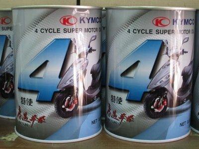 (昇昇小舖)光陽原廠豪邁奔騰機油+齒輪油,適用:光陽/三陽/山葉/台鈴車系.換到好210元.