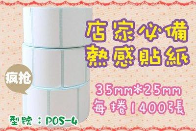 [盒子女孩]熱感貼紙35*25mm*1400張~POS-4~飲料杯貼紙 感熱貼紙 標籤 條碼 商品標示耗材35x25x1400