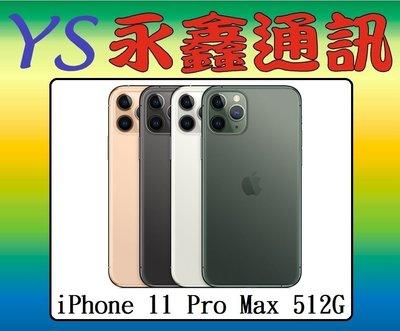 永鑫通訊 Apple iPhone 11 Pro Max 512G i11 6.5吋 18W 快充【空機直購價】