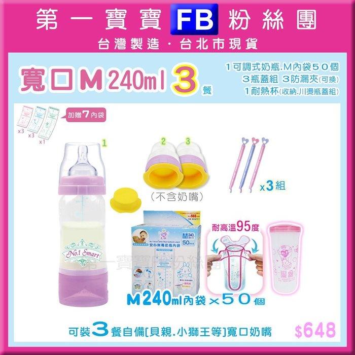 ❤寬口M 240ml 3餐❤第一寶寶拋棄式奶瓶超值組 [1可調式奶瓶 3餐封蓋組 M50個內袋補充包 3防漏夾 1耐熱杯
