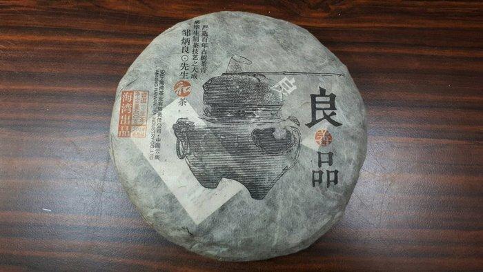 牛助坊~2014年 海灣茶業 老同志 普洱茶 良善品 生茶餅 良品系列  第三季 收藏首選 特價分享