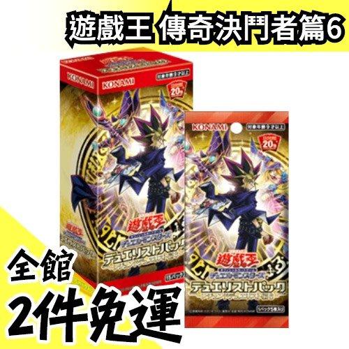 【DP23日紙】日本空運 遊戲王 OCG DP23 傳奇決鬥者篇6 一盒15包 黑魔導 青眼白龍【水貨碼頭】