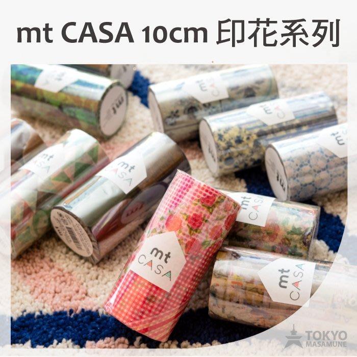 特價7折【東京正宗】日本 mt masking tape 紙膠帶 mt CASA 印花系列 10cm