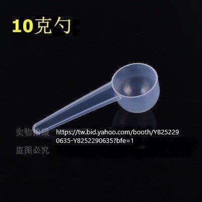 奶粉匙 量勺 中藥勺 粉末勺 藥粉勺 藥粉匙 透明塑膠10克湯匙