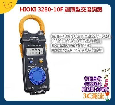 現貨開發票【3C潮流.新竹】HIOKI 3280-10F 超薄型交流鉤錶 電流勾表 日本製造 台灣公司貨