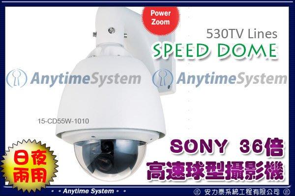 安力泰系統 ~ SPEED DOME 36倍日夜兩用高速球型攝影機~保全監視