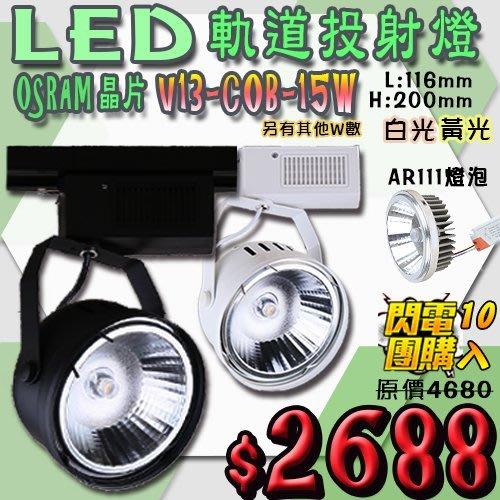 §LED333§(33HV13-C15)LED-COB-15W 軌道投射燈 聚光式 白/黃光/4000K另計  另有吸頂