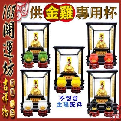 【168開運坊】鶯歌陶瓷系列【供奉紫南宮金雞~專用供杯*2色+2實木底座】