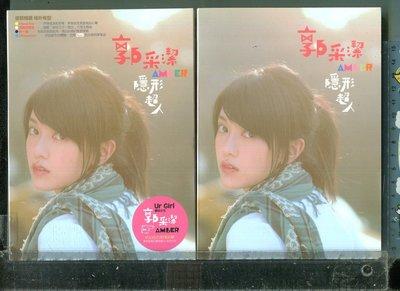 紙盒版 郭采潔  AMBER (隱形超人)  華納宣傳品  CD+寫真歌本  2007首張專輯