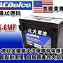 ✚久大電池❚美國 AC德科 ACDelco 美國車 7...