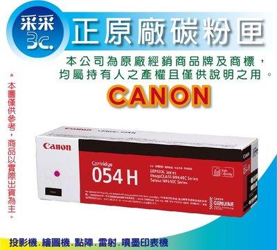 采采3C【含稅可開發票】CANON CRG-054H M 紅色原廠碳粉匣 MF642Cdw/MF644Cdw/MF642