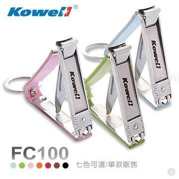 【angel 精品館 】KOWELL FC100 不鏽鋼超薄摺疊指甲剪/彩色皮蓋系列 / 單色販售