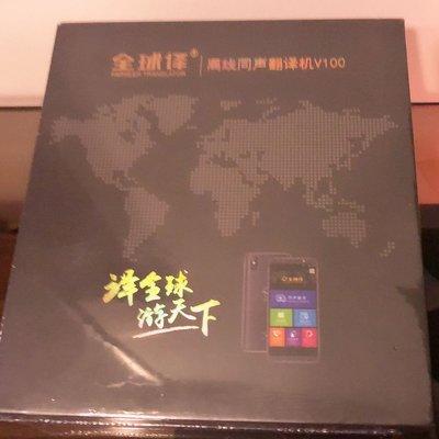 雙11優惠 總裁專用 全球譯 V100 黑色升級版 40國語言 翻譯機  離線拍照翻譯 電話翻譯