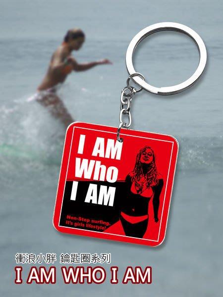 【衝浪小胖】I AM Who I AM/衝浪/鑰匙圈/游泳/風帆/個性/女用/汽車/機車/創意商品/水上週邊