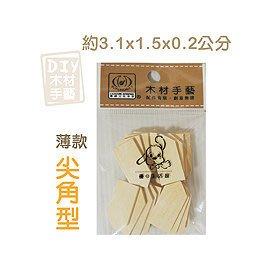 巨匠--UA355--DIY木材手藝(尖角型) 每包約18片 好好逛文具小舖