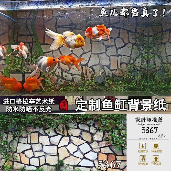 DREAM-定做3d立體高清魚缸畫貼紙龍魚水族箱裝飾背景書法壁紙造景圖5367