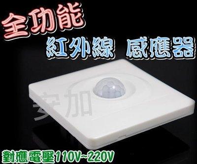 光展 全功能紅外線感應器 人體感應開關 紅外線感應器 感應燈 對應LED燈 非微波感應開關 日光燈 紅外線人體感應