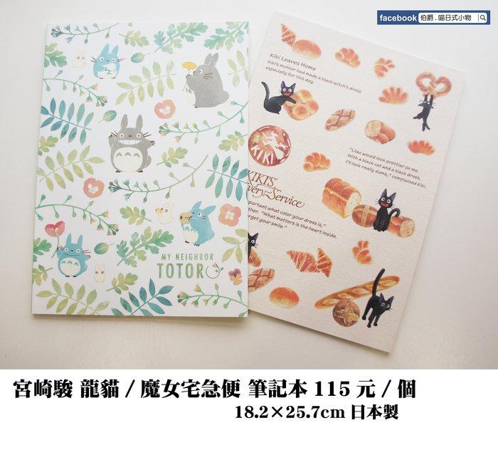 宮崎駿 筆記本115元 /本  有龍貓款、魔女宅急便款  下標後別忘了跟我們說要哪一款喔!