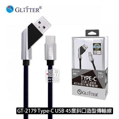 【妃凡】GT-2179 Type-C USB 45度斜口造型傳輸線 充電傳輸線 充電線 快速充電 (G)