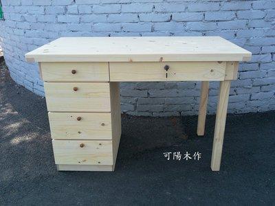 【可陽木作】原木抽屜書桌 / 抽屜辦公桌 / 電腦桌 / 木桌