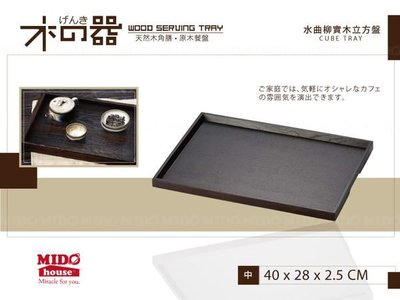 【WD640008】木之器 立方托盤-中《Midohouse》