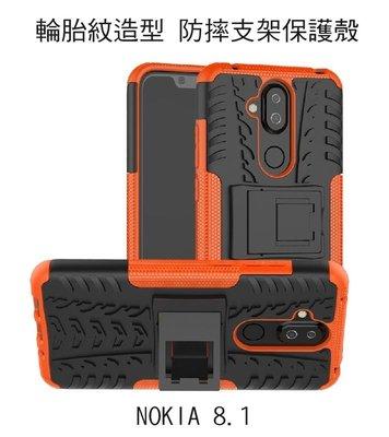*PHONE寶*NOKIA 8.1 輪胎紋造型 支架保護套 防摔殼 可站立 保護殼