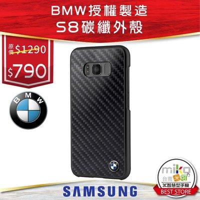 【仁德MIKO手機館】BMW SAMSUNG S8 碳纖維保護殼 硬殼 真皮背殼 手機套 手機殼 原廠公司貨