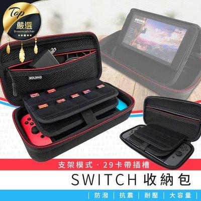 現貨!SWITCH造型收納包 NS收納包 防水防塵防撞 任天堂 遊戲主機 螢幕支架 攜帶遊玩 #捕夢網