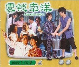 【霧鎖南洋】黃文永 向云 王玉清 27集3碟DVD