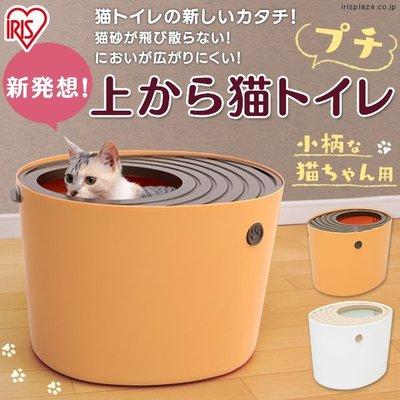 ☆米可多寵物精品☆日本 IRIS 桶式貓便箱 貓便盆 貓砂屋 PUNT-430 // 防落砂設計、隱密空間