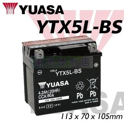 [電池便利店]台灣湯淺 YUASA YTX5L-BS ( GTX5L-BS ) 5號 機車電池