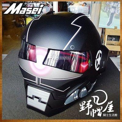 三重《野帽屋》特價出清!Masei 610 限量 面罩可掀 全罩 安全帽 鋼鐵人。ZAKU 薩克 霧黑 / 僅只有 M