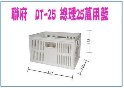 呈議)  聯府 DT25 DT-25 總理萬用籃 置物籃 收納籃 置物籃 新北市