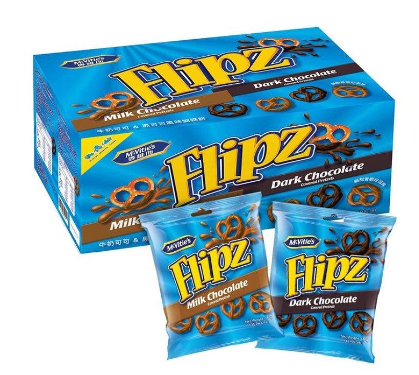 麥維他 Flipz 綜合可可風味蝴蝶餅 1120公克 請先問現貨~【COSTCO好市多線上代購】