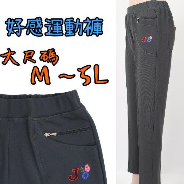休閒褲 長褲 OL最愛 優質台灣布料 運動褲 雙拉鍊 透氣不悶熱 輕薄素材 中大尺碼台灣製 M~5L