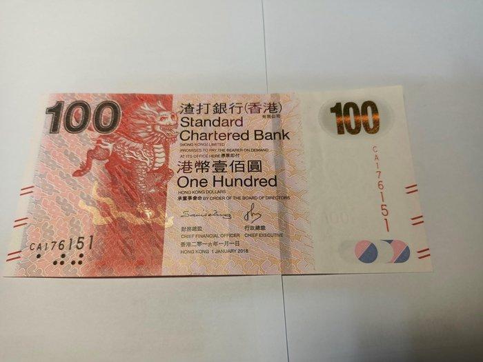 香港壹佰圓=流通品=單張=渣打