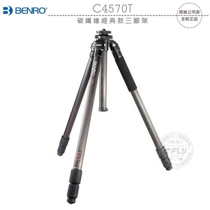 《飛翔無線3C》BENRO 百諾 C4570T 碳纖維經典款三腳架│公司貨│1955mm 單眼相機攝影架