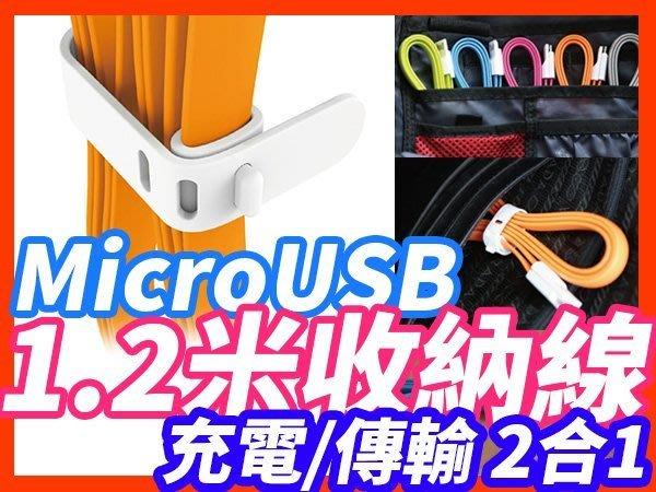 【傻瓜批發】(CB-24)MicroUSB收納線 傳輸線充電線二合一 安卓 三星 HTC 整線 集線 板橋自取