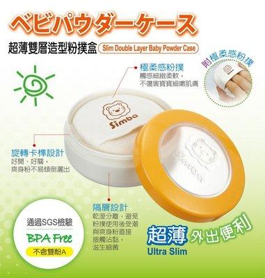 Grace恩典 [小獅王辛巴]  超薄雙層造型粉撲盒   S2213  橘    初生兒以上適用