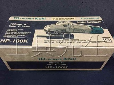 含稅/強力710W。HP-100K【工具先生】台彎製 英得麗~4吋 平面 手持 砂輪機 研磨機 非 日立PDA-100K