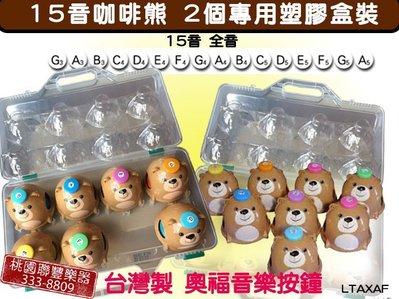 《∮聯豐樂器∮》15音咖啡熊按鐘 台灣製 按鐘  按式旋律鐘 桌上 律音鐘 咖啡熊8音+7音=15音《桃園現貨》