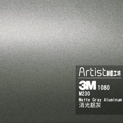 【Artist阿提斯特】正3M Scotchprintl 1080 M230消光鋁灰車貼專用膠膜