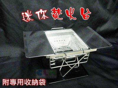 【酷露馬】(迷你版) 不鏽鋼燒烤爐 迷你焚火台(附側板)304不鏽鋼烤網 桌上焚火台 烤肉爐 迷你烤爐 燒烤架 折疊烤爐