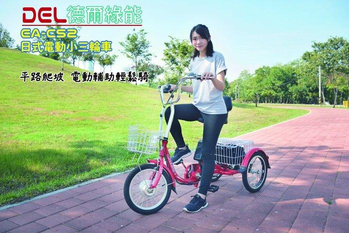 德爾綠能 EA-CS2 電動日式小三輪車 老人電動三輪車 電動三輪車 代步車 小型三輪車 最輕巧的三輪車 可上電梯