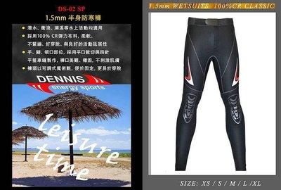 台灣潛水---DENNIS DS02  防寒長褲