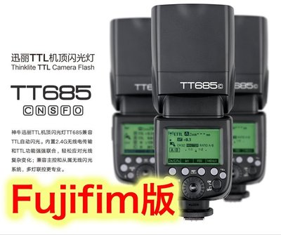 ~阿翔小舖~ 免運費 送柔光罩 公司貨 神牛TT685F 富士閃燈 GODOX TT685 閃光燈 Fuji-film